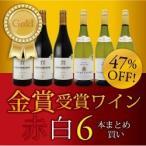 金賞受賞ワイン赤白6本まとめ買い FG6-1 / 750ml x 6 / 送料無料