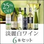 ショッピング白 白ワインセット / 淡麗白ワイン 6本セット WW6-1 / 750ml x 6 / 送料無料