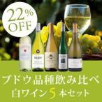 ショッピング白 ブドウ品種飲み比べ白ワイン5本セット HR6-2 / 750mlx 5 / 白