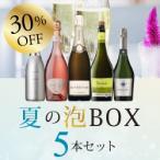 スパークリングワインセット / 夏の泡BOX5本セット UP7-1 / 750ml x 5 / 送料無料