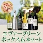 赤・白・スパークリングワインセット / エヴァーグリーンボックス6本セット EG8-1 / 750ml x 6 / 送料無料