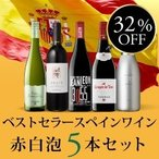 赤・白・スパークリングセット / ベストセラースペインワイン赤白泡5本セット SP8-1 / 750ml x 5 / 送料無料