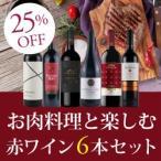 赤ワインセット / お肉料理と楽しむ赤ワイン6本セット VB8-1 / 750ml x 6 / 送料無料