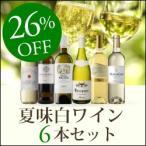 ショッピング白 白ワインセット / 夏味白ワイン6本セット  WW8-1 / 750ml x 6 / 送料無料