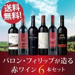 赤ワインセット / バロン・フィリップが造る赤ワイン6本セット BP10-1 / 750mlx6 / 送料無料