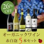 赤・白・スパークリングセット / オーガニックワイン赤白泡5本セット TR10-1 / 750ml x 5 / 送料無料