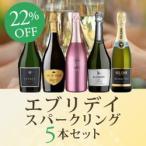 スパークリングワインセット / エブリデイスパークリング5本セット UP10-1 / 750ml x 5 / 送料無料