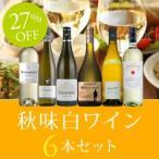白ワインセット / 秋味白ワイン6本セット WW10-1 / 750ml x 6 / 送料無料