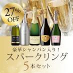 スパークリングワインセット / 豪華シャンパン入り!スパークリング5本セット UP10-2 / 750ml x 5 / 送料無料