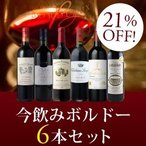 ショッピング赤 赤ワインセット / 今飲みボルドー6本セット MB11-1 / 750ml x 6 / 送料無料