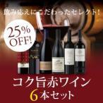 赤ワインセット  /  コク旨赤ワイン6本セット VB11-1  /  750ml x 6  【送料無料】