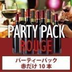 赤ワインセット / パーティーパック 赤だけ10本 AQ12-1 / 750mlx10 / 送料無料