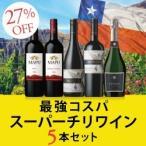輸入量NO.1!圧倒的人気の高品質チリワインだけ。