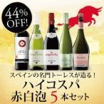 赤白スパークリングワインセット / スペインの名門トーレスがつくる!ハイコスパ5本セット TR12-1 / 750ml x 5 / 送料無料