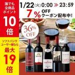 ワイン ワインセット 赤ワインセット エノテカ厳選!超売れ筋赤ワイン5本セット RC1-1 [750ml x 5] 送料無料
