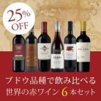 ショッピングワイン 赤ワインセット / ブドウ品種で飲み比べる 世界の赤ワイン6本セット VB1-1 / 750ml x 6 / 送料無料