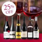 ワイン ワインセット 世界のピノ・ノワール飲み比べ6