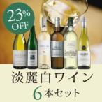 白ワインセット / 淡麗白ワイン6本セット WW1-1 / 750