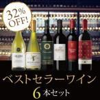 赤・白セット / ベストセラーワイン6本セット EG1-2 / 750ml x 6 / 送料無料