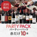 ワイン ワインセット パーティーパ�