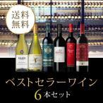 ワイン ワインセット 赤白ワインセ�