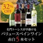 赤・白ワインセット / 名門トーレスが手掛けるバリュースペインワイン赤白5本セット TR2-1 / 750ml x 5 / 送料無料