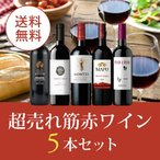ワイン ワインセット エノテカ厳選�