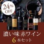 ショッピング赤 赤ワインセット / 濃い味赤ワイン 6本セット VB2‐2 / 750ml x 6 / 送料無料