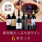 ワイン ワインセット 果実味たっぷ�