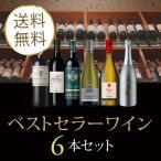 ワイン ワインセット 赤白泡ワインセット ベストセラーワイン6本セット EG3-1 [750ml x 6] 送料無料