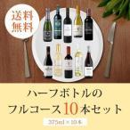 ワイン ワインセット ハーフボトルのフルコース10本セット RD3-3 [375ml x 10] 送料無料