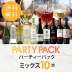ワイン ワインセット 赤白スパークリングセット パーティーパック ミックス10本 MQ4-1 【750mlx10】