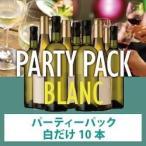 ショッピング白 白ワインセット / パーティーパック 白だけ10本 BQ5-1 / 750mlx10 / 送料無料