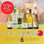 ショッピング白 白ワインセット / クチコミ高評価白ワイン6本セット WW5-2 / 750ml x 6 / 送料無料