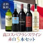 ワイン ワインセット  フランスワイン赤白5本セット F