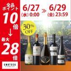 ワイン ワインセット 赤白ワイン セット 100% モンテ
