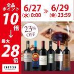 ワイン ワインセット 赤ワインセット 果実味たっぷり