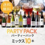 ワイン ワインセット 赤白スパークリングセット パーティーパック ミックス10本 MQ6-5【750mlx10】