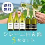 ワイン ワインセット シレーニ白&泡5本セット SL7-1 [750ml x 5] 送料無料