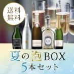ワイン ワインセット 夏の泡ボックス5本セット UP7-1[750ml x 5] 送料無料 泡 スパークリングワイン