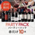 ワイン 赤 ワインセット パーティーパック 赤だけ10本 AQ7-2 [750ml x 10] 送料無料