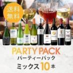 ワイン 赤白泡 ワインセット パーティーパック ミックス10本 MQ7-2 [750ml x 10] 送料無料