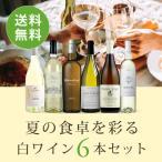 ワイン ワインセット 夏の食卓を彩る白ワイン6本セット WW7-4 [750ml x 6] 送料無料