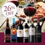ショッピング赤 ワイン ワインセット 濃い味赤ワイン 6本セット VB8-1  750ml x 6 送料無料
