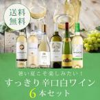 ワイン ワインセット すっきり辛口白ワイン6本セット WW8‐1 [750ml x 6] 送料無料