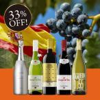 ショッピングワイン ワイン ワインセット ベストバリュースペイン赤白泡 5本セット SP8-2 [750ml x 5] スペインワインセット