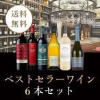 ワイン ワインセット ベストセラーワイン6本セット EG9-1 [750ml x 6] 送料無料  赤白泡6本