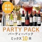 ワイン ワインセット パーティーパック ミックス10本 MQ9-1 [750ml x 10] 送料無料