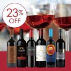 ワイン ワインセット クチコミ高評価赤ワイン 6本セッ
