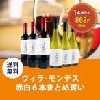 ワイン ワインセット 赤白ワインセット ヴィラ・モンテス赤白6本まとめ買い VM9-1 [750ml x 6]
